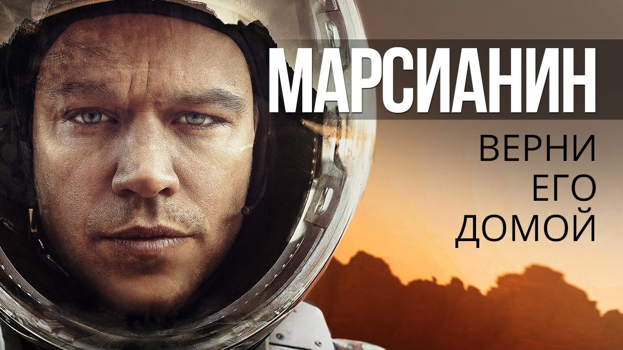 фильм марсианин фото