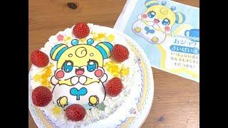 キャラケーキの作り方 今回は「ひらけ!ここたま」 ジョウロのかみさま ...