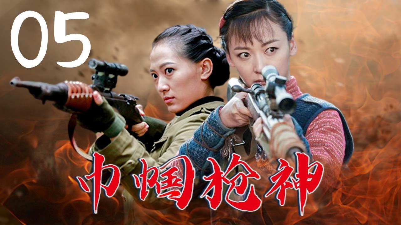 巾幗槍神 05 | 日軍在華勢力擴張,巾幗英雄戎裝在身抗擊日寇 | 主演:楊舒、秦子越、張晨光