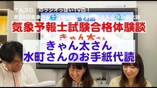 気象予報士試験合格体験談,きゃん太さん・水町さんのお手紙代読(ラジオっぽいTV!2634)<421>