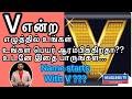 V என்ற எழுத்தில் உங்கள் பெயர் உடனே இதை பாருங்கள் | Name starts with V watch immediately in tamil