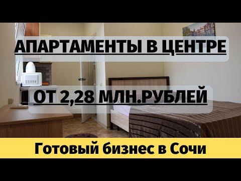 Апартаменты квартиры с ремонтом в центре Сочи продажа готового бизнеса от 2,28 млн.рублей Аренда