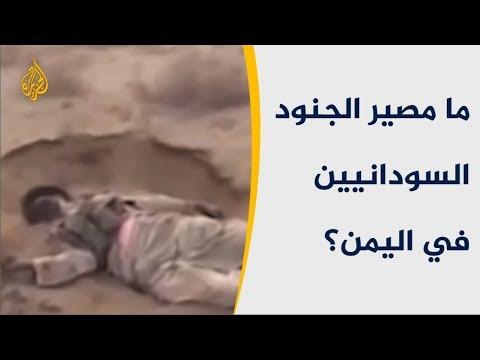 ???? ???? هل جنى حميدتي على جنود بلاده في اليمن؟  - نشر قبل 2 ساعة