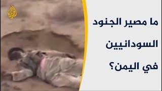🇾🇪 🇸🇩 هل جنى حميدتي على جنود بلاده في اليمن؟