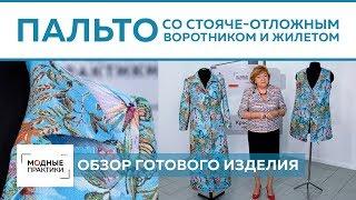 Обзор жилета и пальто из гобелена со стояче-отложным воротником, карманами и вшивным рукавом.