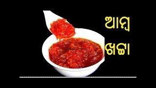 କଞ୍ଚା ଆମ୍ବ ଖଟ୍ଟା | Kancha Amba Khatta | Amba Khatta Oriya Recipe | ODIA FOOD