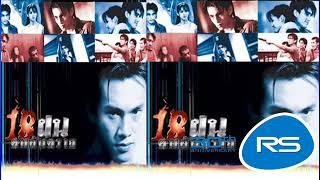 รวมเพลงศิลปินRS เพลงประกอบภาพยนต์ 18 ฝนคนอันตราย (พ.ศ 2540) | Official Music Long play