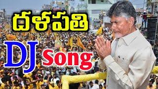 Dalapathi DJ song   Telugu Desam party new DJ song   Dalapathi pasupu gadapala Chatrapati Dj song