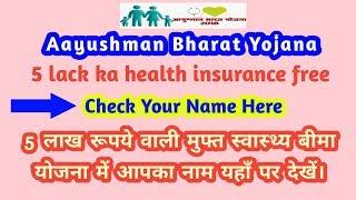 Aayusman Bharat free health insurance check your name | फ्री स्वास्थय बीमा योजना में आपका नाम देखे