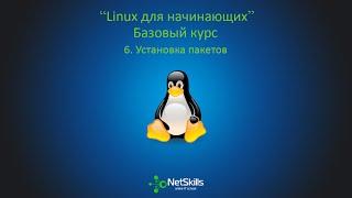 6.Linux для начинающих. Установка пакетов