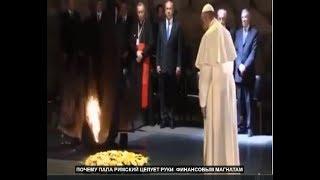 Почему Папа Римский целует руки финансовым магнатам