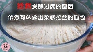 【面包干货】拯救发酵失败的面团,依然可以做出柔软拉丝的面包