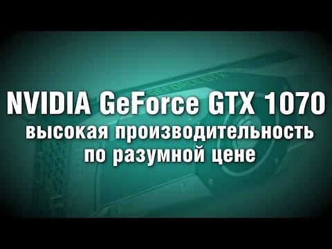 Видеоускоритель Nvidia GeForce GTX 1070: оптимальное соотношение цены и качества в топовом сегменте
