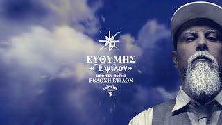 02. ΕΥΘΥΜΗΣ - ΕΨΙΛΟΝ