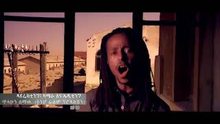 Dagim Adane   Yewah   የዋህ   New Ethiopian Music 2017 Official Video