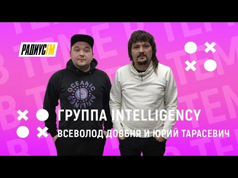 Группа INTELLIGENCY, авторы самого известного трека в Tik Tok и Shazam