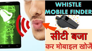 Find your lost phone by whistle (Android) | Find Your Misplaced Phone With Whistle | Phone Finder!! screenshot 5