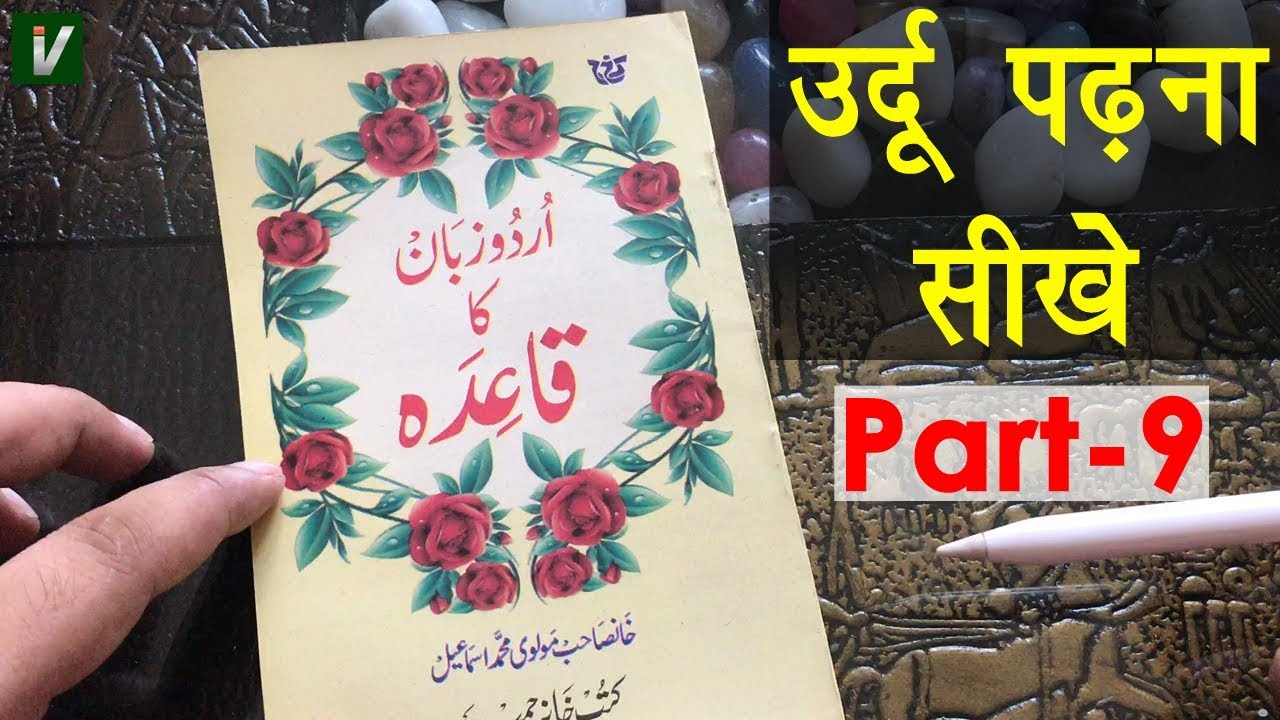 Learn to Read Urdu Online Free - उर्दू पढ़ना सीखे   Suad Zuad ko Milakar  Padhna - Urdu Sikhe Part-9
