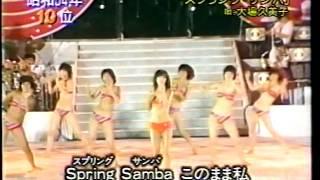 大場久美子 - スプリング・サンバ