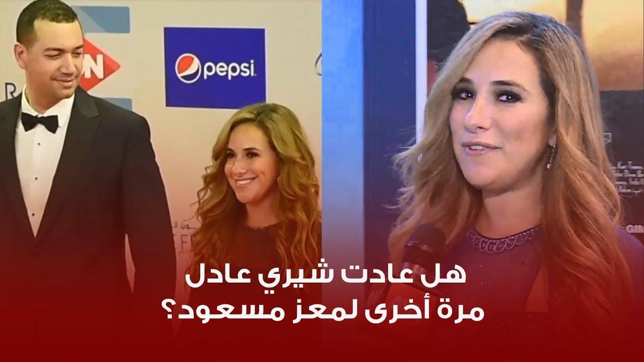 عرب وود   حقيقة عودة شيري عادل لزوجها معز مسعود