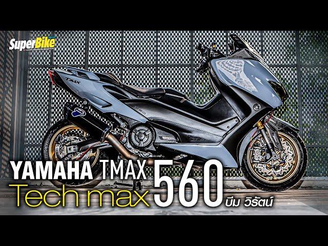 สุดจัด!! Yamaha Tmax Tech Max 560 แต่งเต็มคันแรกๆในไทย