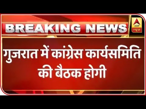 Rahul To Launch Campaign From Village Where Indira, Rajiv, Sonia Started | ABP News Mp3