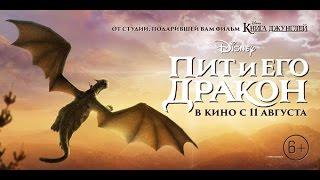«Пит и его дракон» — фильм в СИНЕМА ПАРК