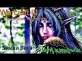 Земли Бога Warcraft 3 TFT Наги и гноллы mp3