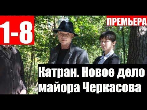 КАТРАН 1-8 СЕРИЯ. Новое дело майора Черкасова. АНОНС И ДАТА ВЫХОДА