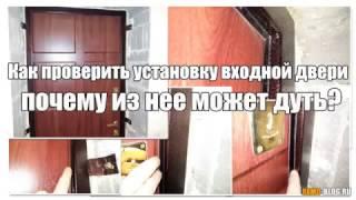 видео Входные двери с терморазрывом: уличные, металлические и стальные, отзывы о них