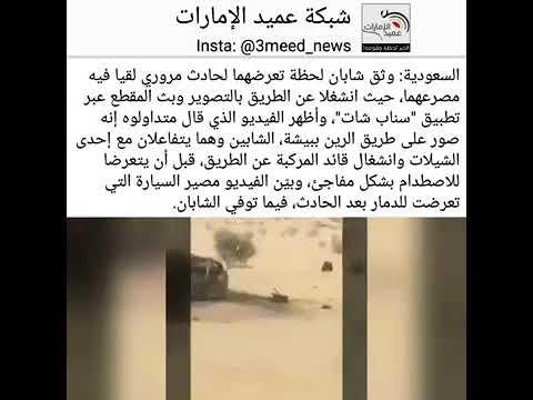 Two men record their death in horrific car crash in Saudi Arabiamostwatch1