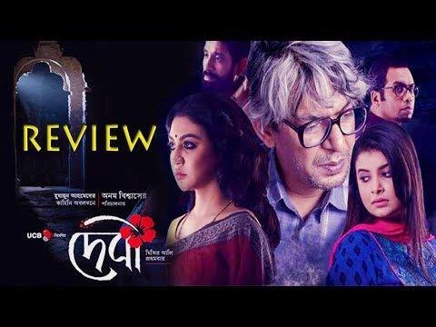 Devi Movie Review | Joya Ahsan | Chanchal Chowdhury | Shabnam Fariha | New bangla movie 2018
