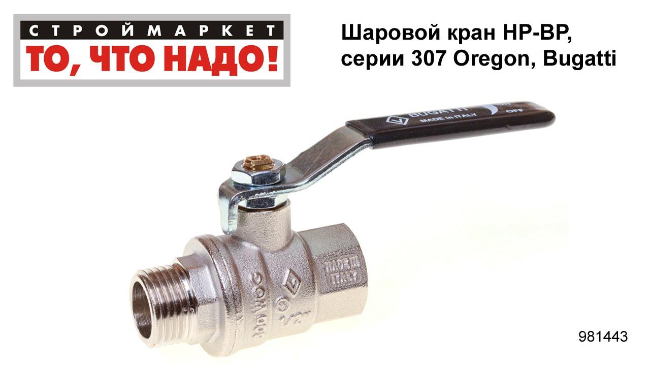 КРАН ШАРОВОЙ BUGATTI 917 3/4 ДЮЙМА F-M - YouTube