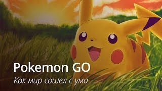 Pokemon GO: Все сошли с ума!