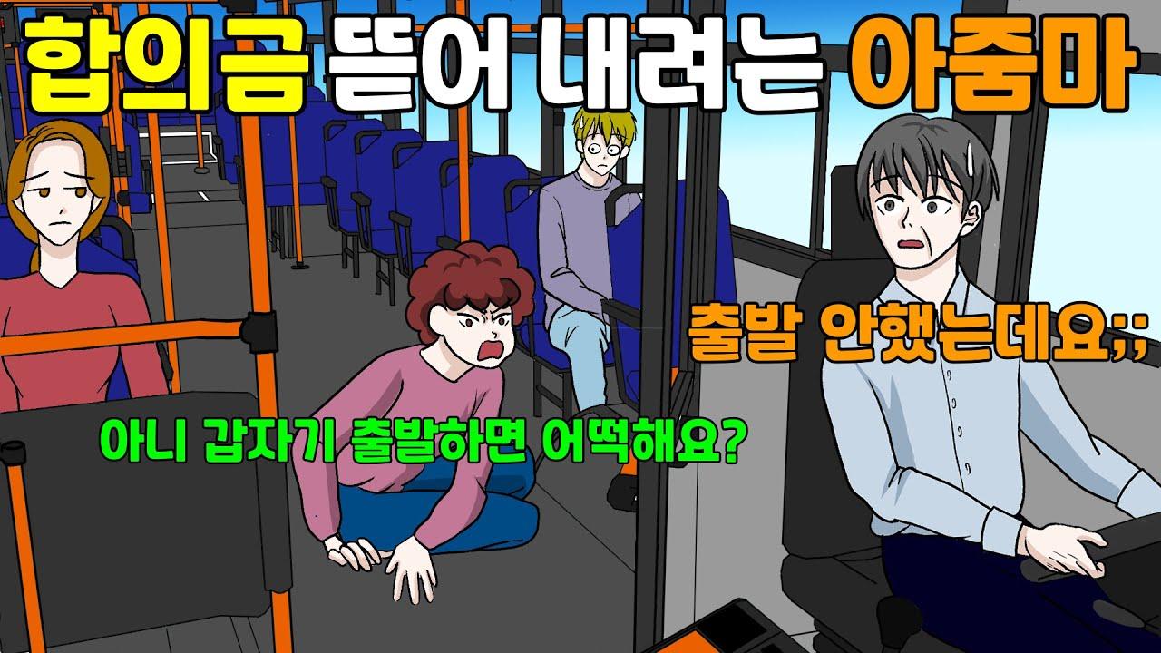 (사이다툰) 버스 출발할 때 오바해서 넘어져서 합의금 뜯어 내는 아줌마 ㄷㄷ│썰툰│사이다 영상툰