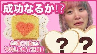 成功なるか!?ハートのパウンドケーキ♡‼︎【バレンタイン特集2015】Valentine