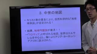 【地理】 地図の特徴をマスター!地図の歴史 青藍義塾|名古屋市で評判...