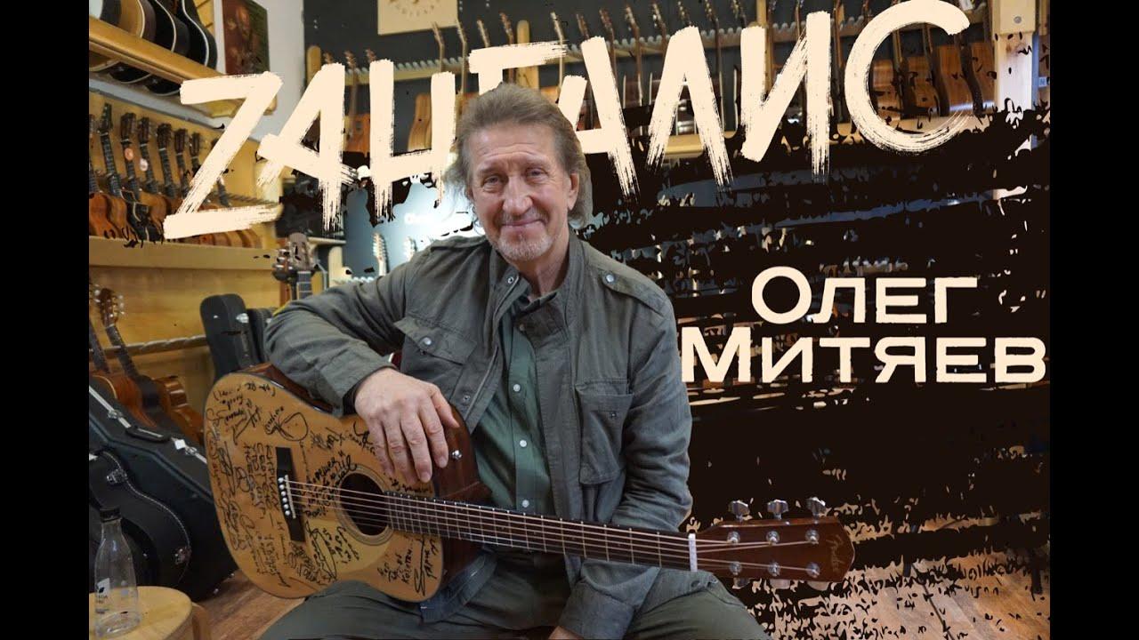 """Олег Митяев: """"Наш зритель уходит"""". Эти песни поет вся страна, после его концертов хочется напиться"""