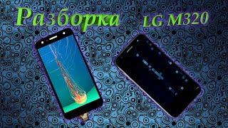 полный разбор LG X power 2 (LG M320) и замена дисплейного модуля