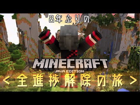 【Minecraft】8年ぶりのマイクラ<全進捗解除の旅> #最終回