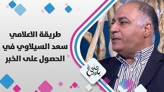 الكاتب الصحفي سعد حتر - طريقة الاعلامي سعد السيلاوي في الحصول على الخبر