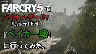 あの狂気の『ベイカー邸』に行ってみた...【Far Cry 5(ファークライ5)】マップエディター『バイオハザード7編』 実況#2