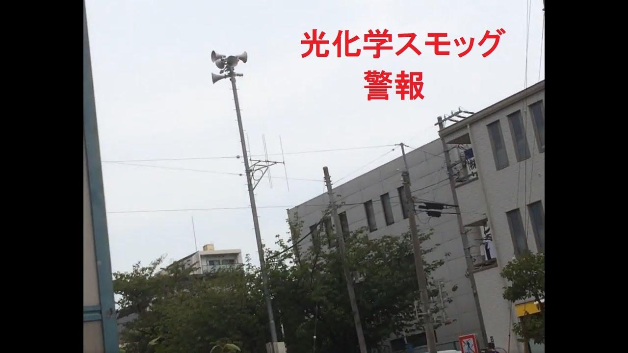 光化学 スモッグ 東京