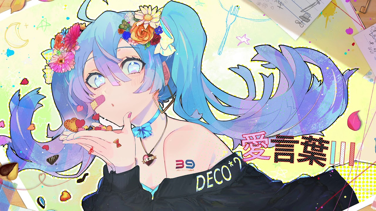 DECO*27 - 愛言葉Ⅲ feat. 初音ミク 中文字幕 ( Chinese Subs ) - YouTube