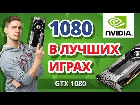ПРАНК С NVIDIA GTX 1080 ➔ Обзор референсной видеокарты NVIDIA GTX 1080