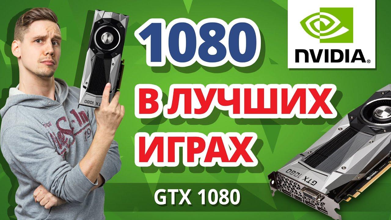 Обзор видеокарты NVIDIA Ge Force GTX 1080 Founders Edition.
