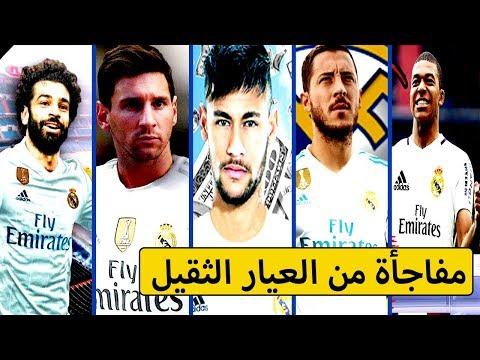 10 صفقات سرية تم الاعلان عنها ستغير مسار ريال مدريد رأس على عقب