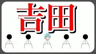 【バカゲー実況】吉田っぽい奴を当てるすげぇゲームWWW