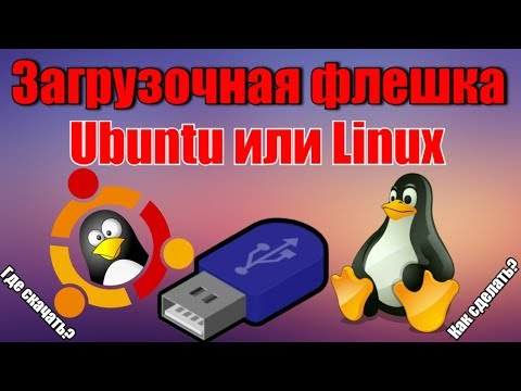 Загрузочная флешка Ubuntu или Linux как сделать?