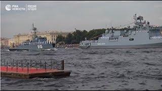 Репетиция парада ко Дню ВМФ России
